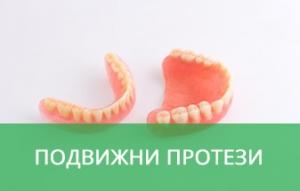 protezi-podvijni